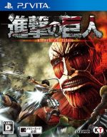 Attack on Titan Wings of Freedom [PSVITA] [EUR] [VIT 2.0] [HENKAKU] Mega