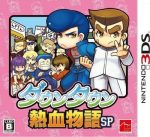 Downtown Nekketsu Monogatari SP [EUR] 3DS