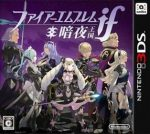 Fire Emblem if – Anya Oukoku [JPN] 3DS