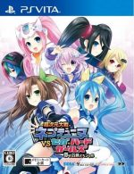 Superdimension Neptune VS Sega Hard Girls [PSVITA] [HENKAKU]  [EUR]