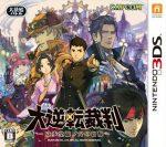 Daigyakuten Saiban – Naruhodou Ryuunosuke no Bouken [JPN] 3DS