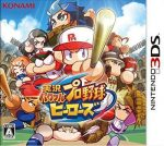 Jikkyou Powerful Pro Yakyuu Heroes [JPN] 3DS