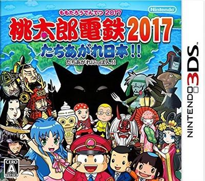 Portada-Descargar-Roms-3DS-Mega-momotarou-dentetsu-2017-tachiagare-nippon-jpn-3ds-Gateway3ds-Sky3ds-Cia-Emunad-Xgamersx.com