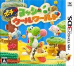 Poochy and Yoshi's Woolly World for Nintendo 3DS™ [JPN] 3DS CIA