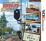 Tetsudou Nippon Rosen Tabi Ohmi Tetsudou Hen [JPN] 3DS