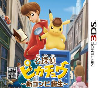 Portada-Descargar-Roms-3DS-Mega-Meitantei-Pikachu-Shin-Combi-Tanjou-JPN-Detective-Pikachu-3DS-Gateway3ds-Sky3ds-CIA-Emunad-xgamersx.com