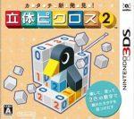 Katachi Shinhakken! Rittai Picross 2 (Picross 3D 2) [JPN] 3DS