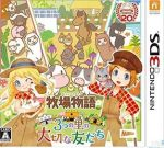 Story of Seasons Trio of Towns [JPN] 3DS