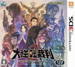 Daigyakuten Saiban 2 – Naruhodou Ryuunosuke no Kakugo [JPN] 3DS