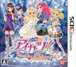 Aikatsu! 2-nin no My Princess [JPN] 3DS CIA