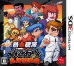 Nekketsu Kouha Kunio-Kun Special [JPN] 3DS [Region-Free] CIA