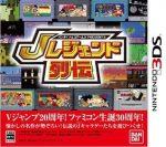 Bandai Namco Games Presents J Legend Retsuden [JPN] 3DS CIA