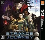Shin Megami Tensei – Deep Strange Journey [JPN] 3DS